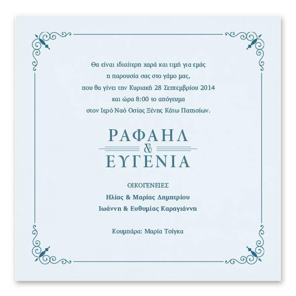Ρετρό Μπλε Προσκλητήριο Κορνίζα - Πίσω Όψη