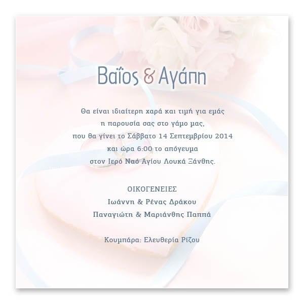 Προσκλητήριο Ρομαντικές Βέρες - Πίσω Όψη