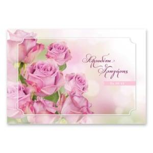 Μοντέρνα Κορνίζα απο Τριαντάφυλλα
