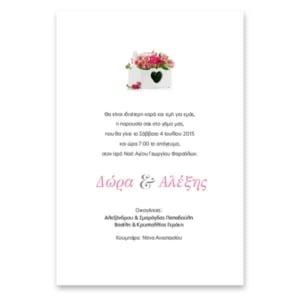 Μοντέρνο Καλάθι με Τριαντάφυλλα