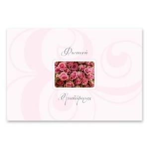 Μοντέρνα Ροζ Τριαντάφυλλα