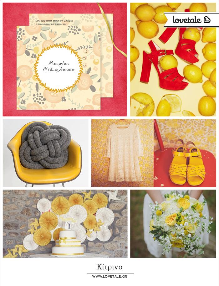 Το κίτρινο χρώμα στο γάμο!