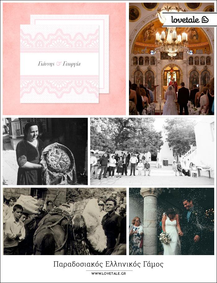 Παραδοσιακός Ελληνικός Γάμος