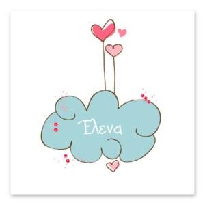 Ονειρεμένο Συννεφάκι Αγάπης