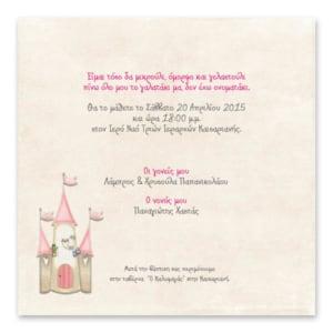 Ρομαντικός Ροζ Πύργος