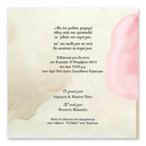 Φουντωτό Ροζ Μαλλί της Γριάς