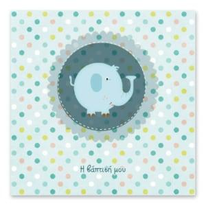 Χαρούμενο Γαλάζιο Ελεφαντάκι